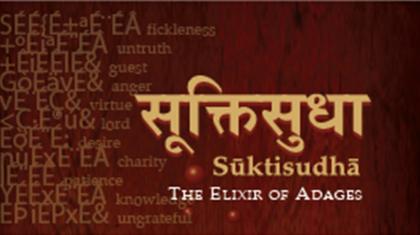 Sukti Sudha